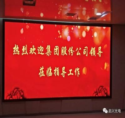 武汉启兴光电承制--●光谷高新XX公司室内P2.5全彩显示屏三面,江夏XX社区室内P3全彩显示屏交付使用!