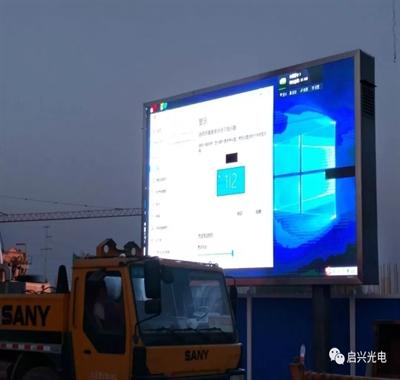 武汉启兴光电承制--强力巨彩户外Q5、Q6、Q8、Q10系列全彩显示屏交付使用!