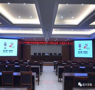 武汉启兴光电承制--室内外LED全彩显示屏12套交付使用!