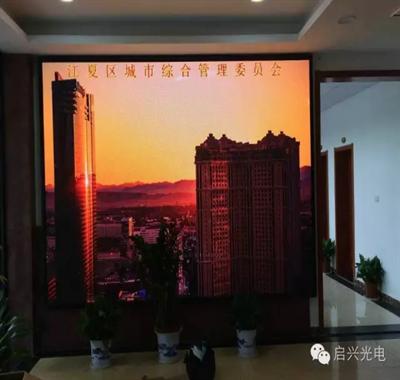 武汉启兴光电承制-武汉市XX区城市管理委员会室内P3全彩交付使用