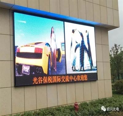 武汉启兴光电承制--光谷保税国际交流中心● 户外P10全彩显示屏