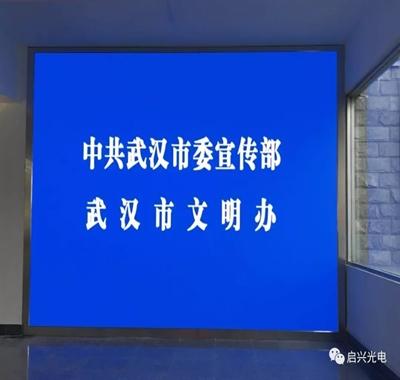 武汉启兴光电承制---江夏区城建局●室内P3 全彩显示屏交付使用