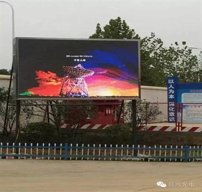 武汉启兴光电承制--光谷会展中心项目部户外P6全彩显示屏交付使用!