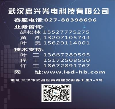 武汉启兴光电承制---室内P2.5全彩、户外P6全彩交付使用!