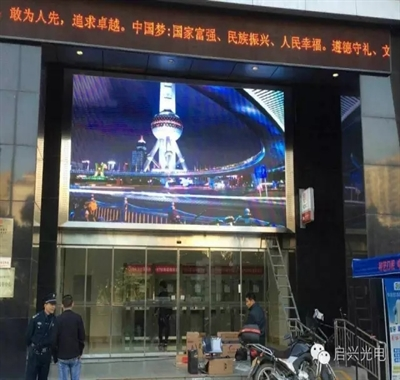 武汉启兴光电承制--工商银行xx支行户外P10全彩显示屏交付使用!