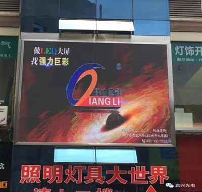 武汉启兴光电承制--白沙洲合富金生建材城● 户外P8全彩显示屏交付使用!