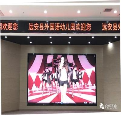 武汉启兴光电承制---宜昌市XX外国语幼儿园●室内Q3 、Q2.5全彩显示屏交付使用