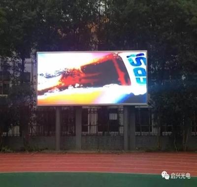 武汉启兴光电承制--武汉市XX区XX中学● 户外P10全彩显示屏交付使用!