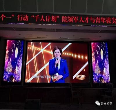 武汉启兴光电承制--室内P2.5全彩两套计90平方米交付使用