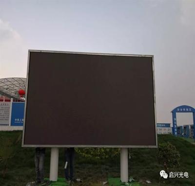 武汉启兴光电承制●户外P5、户外P6、户外P8全彩显示屏三套交付使用!